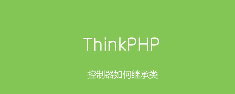 thinkphp控制器如何继承类