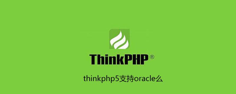 thinkphp5支持oracle吗