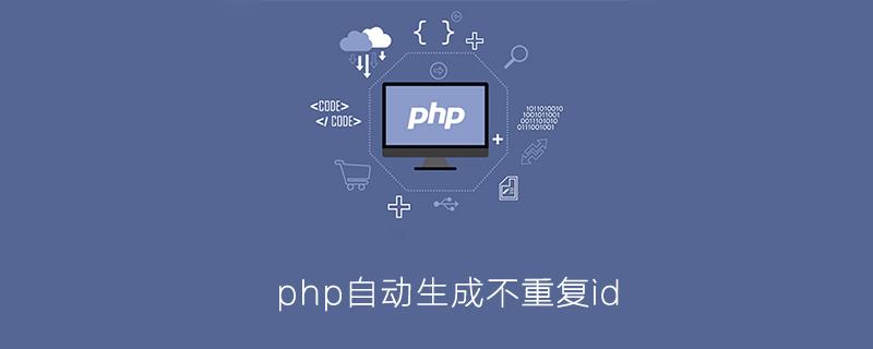 php自动生成不重复的id