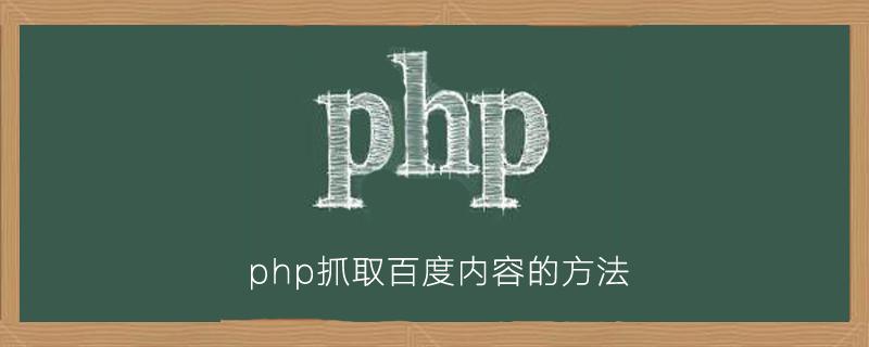 PHP抓取百度内容有哪些方法