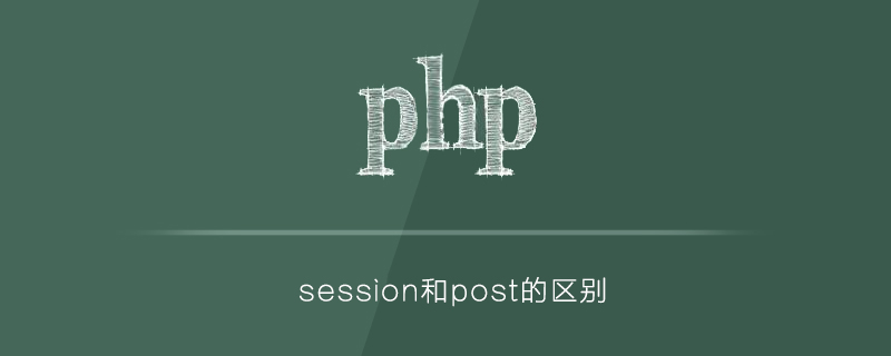 php中session和post的区别