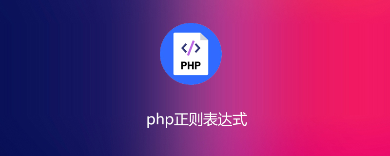 php正则表达式怎么写