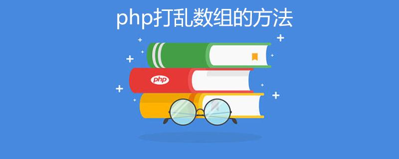 php数组打乱顺序