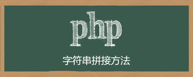 php字符串拼接