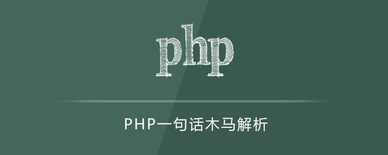 php一句话图片木马怎么解析