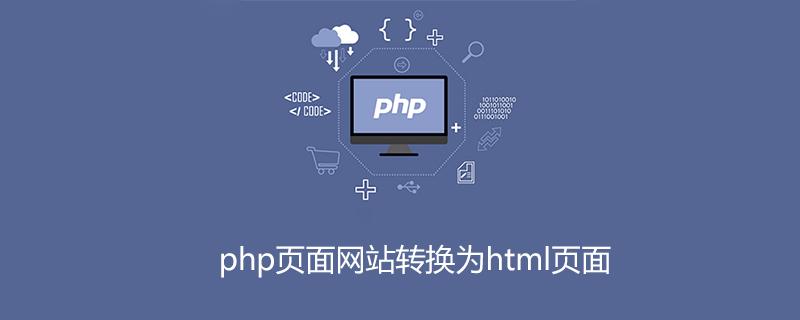 php页面网站怎么转换为html页面
