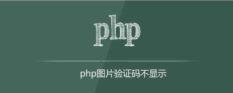 php验证码图片不显示