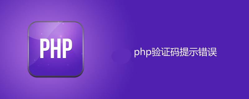 php验证码提示错误