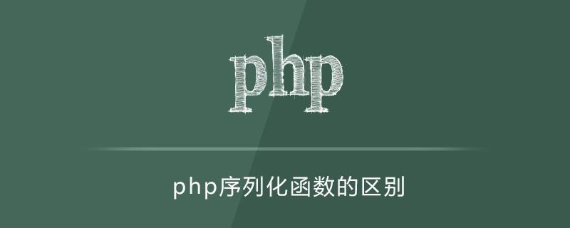 php序列化函数的区别