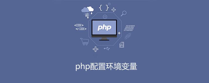 php需要配置环境变量吗