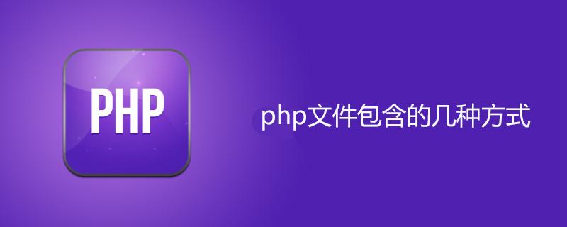 php文件包含的几种方式