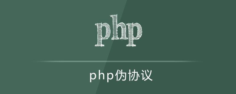php伪协议是什么