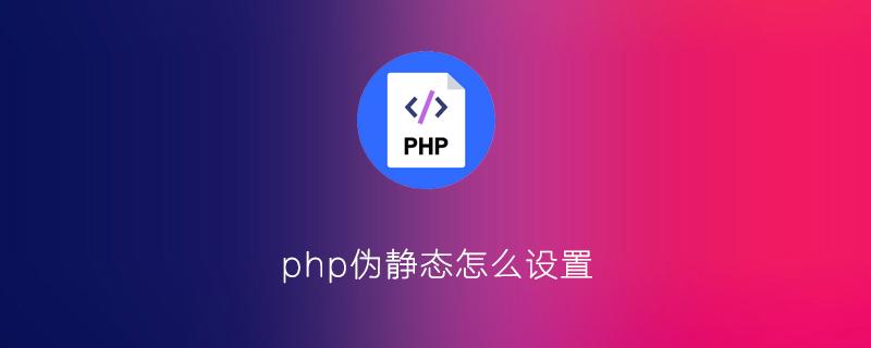 php伪静态怎么设置