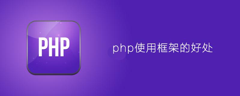 php为什么要使用框架