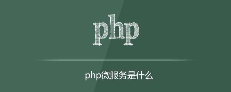 php微服务是什么