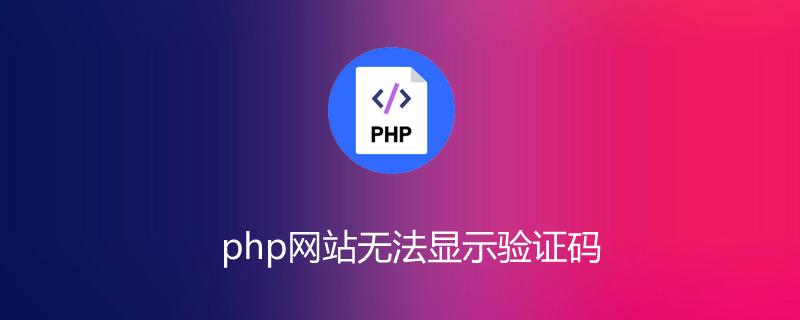 php网站无法显示验证码
