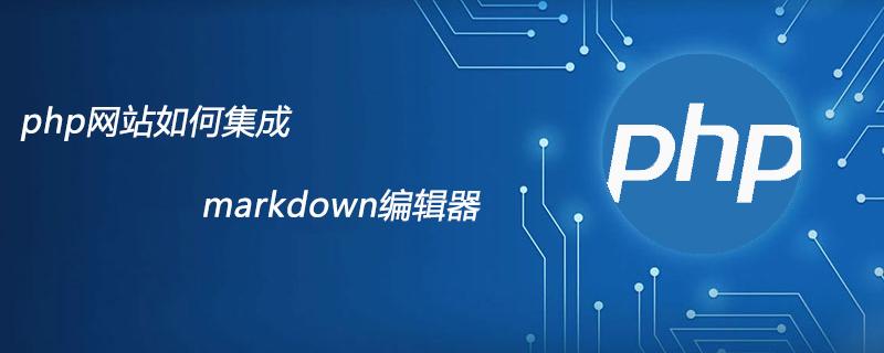 php网站如何集成markdown编辑器