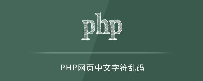 php网页中文字符乱码