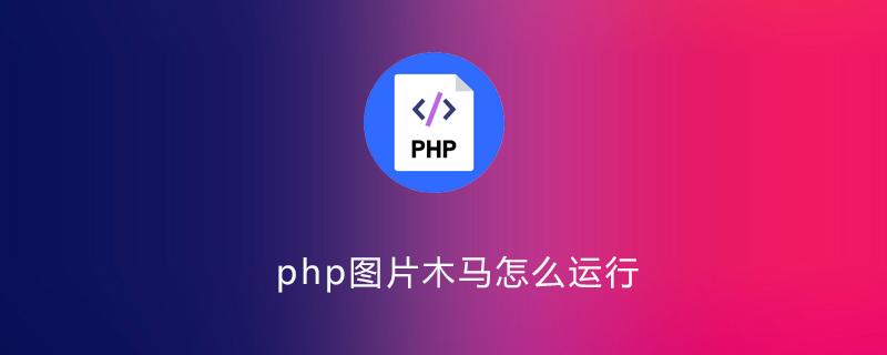 php图片木马怎么运行