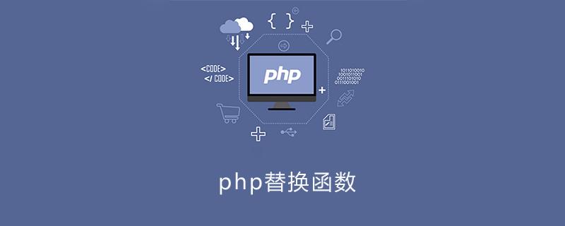 php替换函数是什么