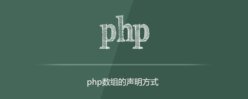 php数组怎么写