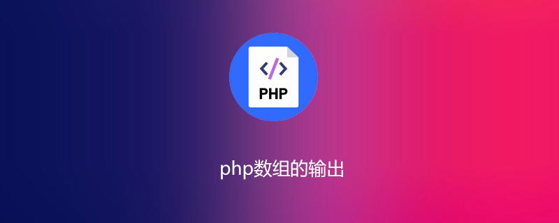 php数组怎么输出
