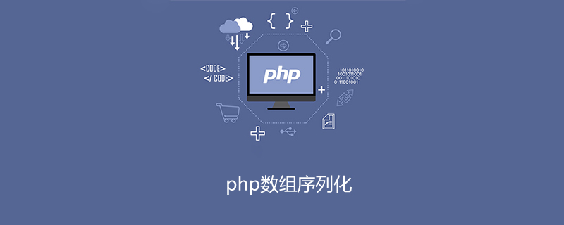 php数组为什么要序列化