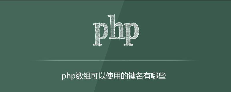 php数组可以使用哪些键名