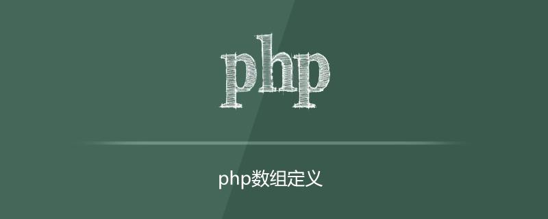 PHP数组定义有几种