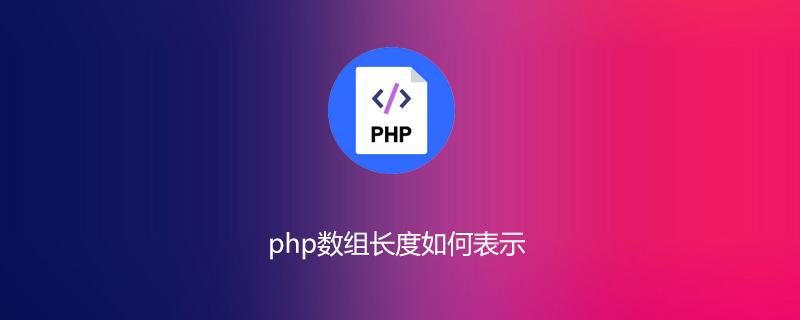 php数组的长度如何表示