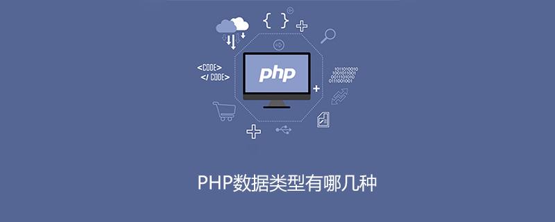 php数据类型有哪四大类