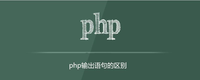 php输出语句区别