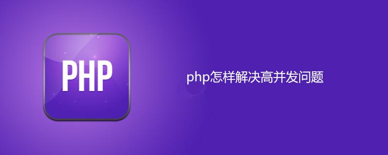 php是怎样解决高并发的