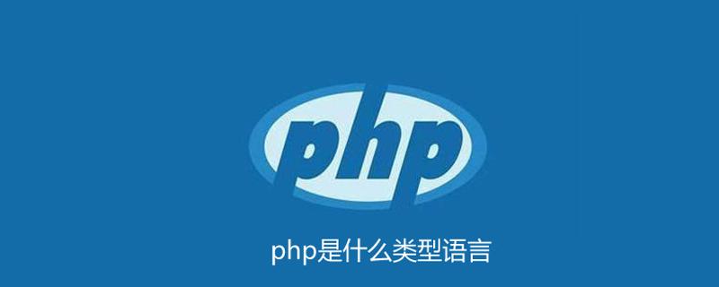 php是强类型语言吗