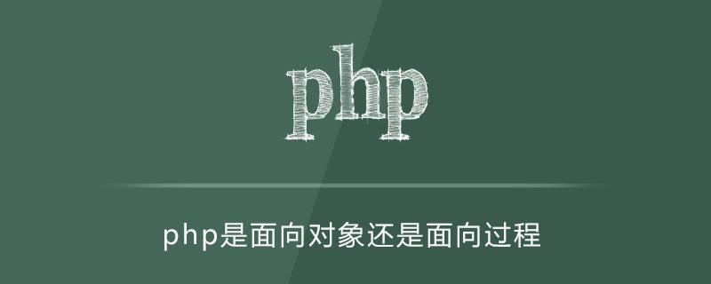 php是面向对象还是面向过程
