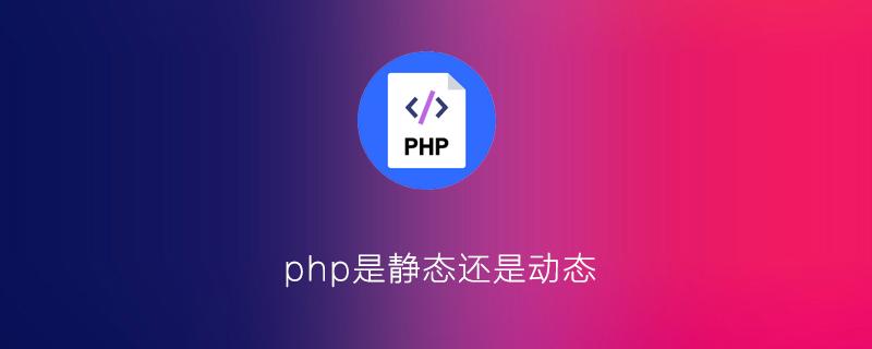 php是静态还是动态