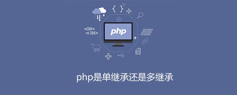 PHP是单继承还是多继承
