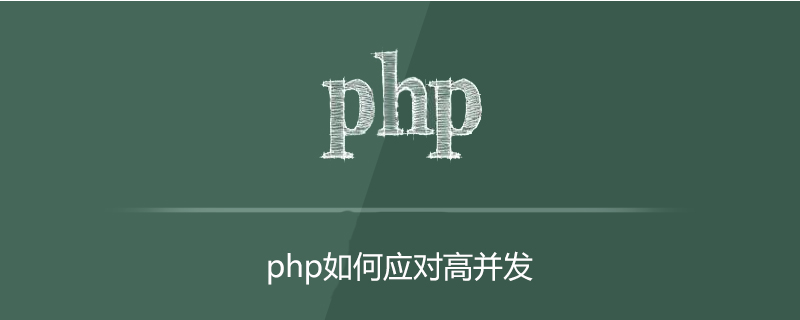 php如何应对高并发