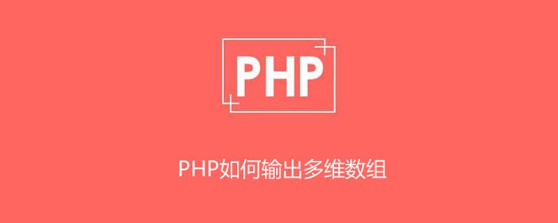 php如何循环输出5维数组
