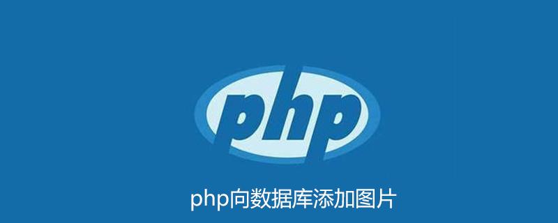 php如何向数据库添加图片