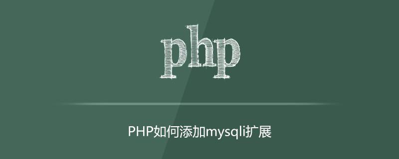 PHP如何添加mysqli扩展