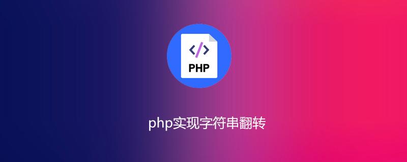 php如何实现字符串翻转