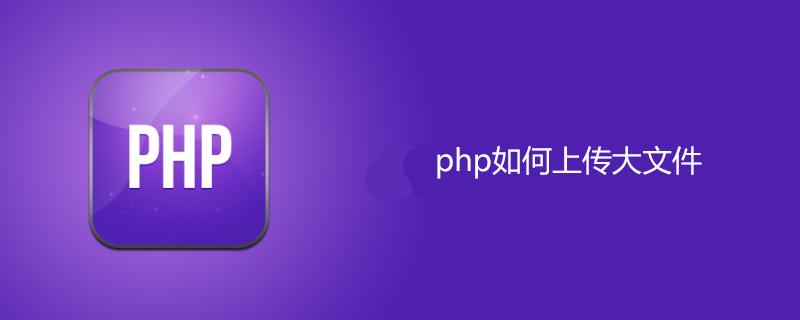 PHP如何上传大文件