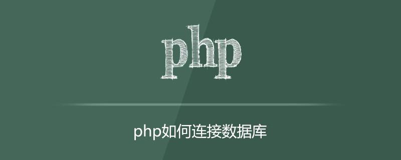 php如何连接oracle数据库
