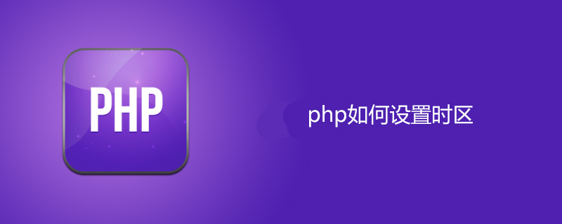 php如何设置时区?