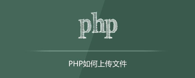 php如何上传文件