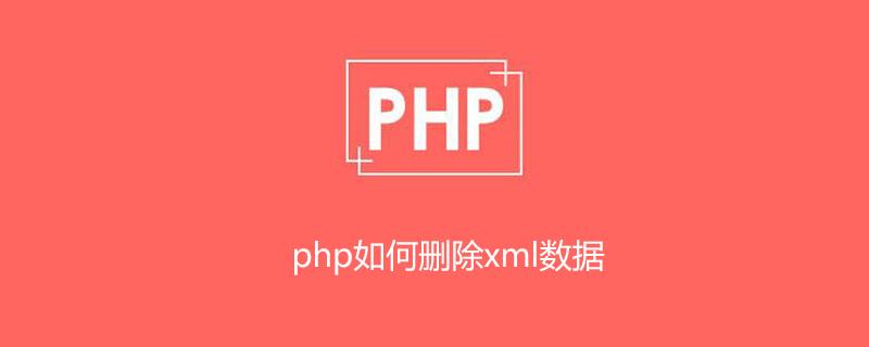 PHP如何删除xml某条数据