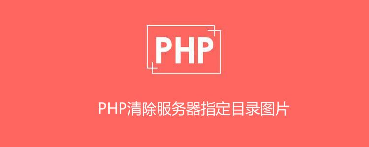 php如何清除服务器的图片