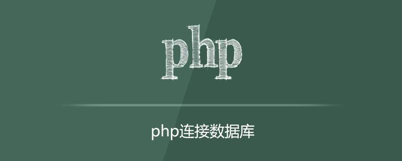 PHP如何连接数据库