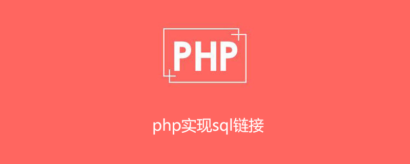 php如何连接sql
